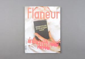Flaneur # 06