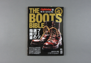 The Boots Bible