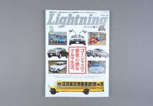 Lightning # 242