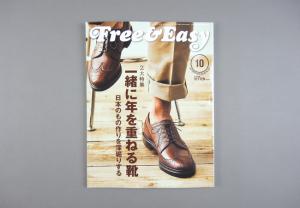 Free & Easy # 204