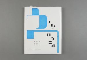 Wim Crouwel. A Graphic Odyssey