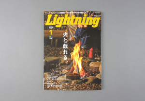 Lightning # 261