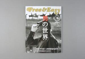 Free & Easy # 207
