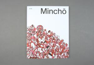 Mincho # 18