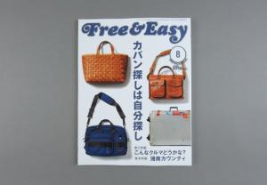 Free & Easy # 202