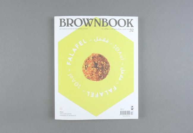 Brownbook # 52. Falafel