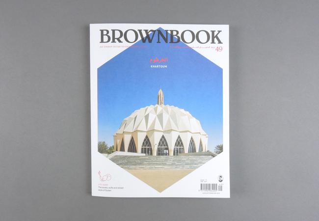 Brownbook # 49. Khartoum
