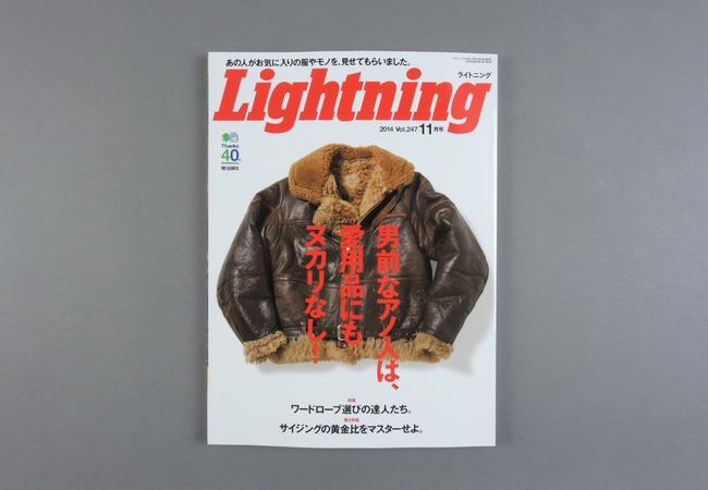 Lightning # 247